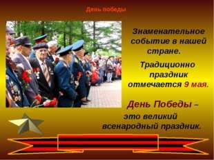 День победы Знаменательное событие в нашей стране. Традиционно праздник отме
