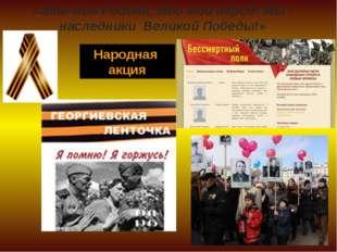 «Это моя Родина, это мой народ! Мы- наследники Великой Победы!» Народная акция
