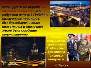 День Победы - праздник всего русского народа «со слезами на глазах»: мы радуе
