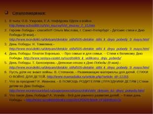 Стихотворения: В тылу. О.В. Узорова, Е.А. Нефёдова //Дети о войне. http://ww