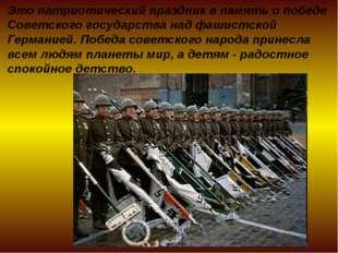 Это патриотический праздник в память о победе Советского государства над фаши