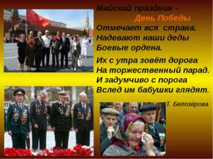 Майский праздник – День Победы Отмечает вся страна. Надевают наши деды Боевые
