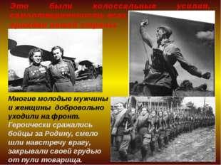 Многие молодые мужчины и женщины добровольно уходили на фронт. Героически сра