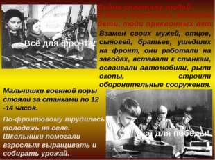Война сплотила людей. В тылу трудились женщины, дети, люди преклонных лет. Ма