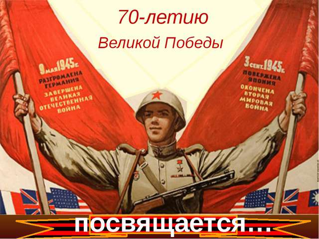 посвящается… 70-летию Великой Победы