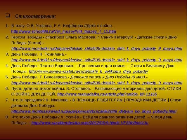 Стихотворения: В тылу. О.В. Узорова, Е.А. Нефёдова //Дети о войне. http://ww...