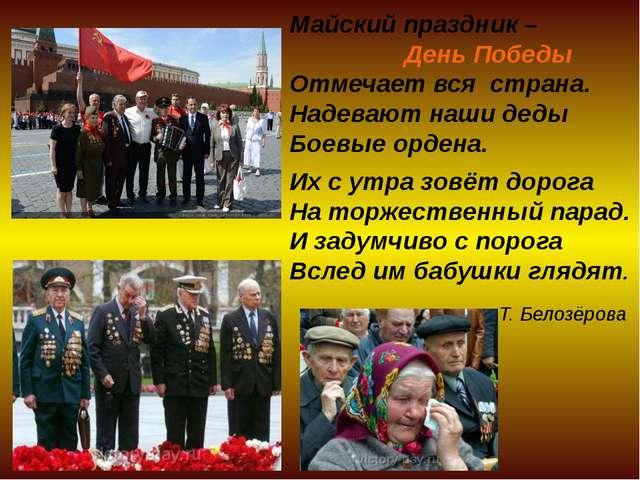 Майский праздник – День Победы Отмечает вся страна. Надевают наши деды Боевые...