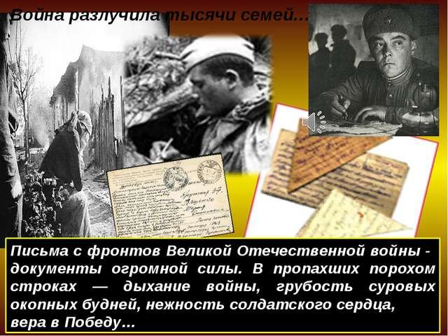Война разлучила тысячи семей… Письма с фронтов Великой Отечественной войны -...