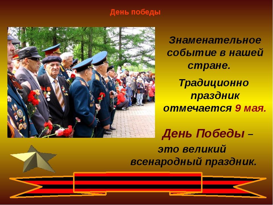 День победы Знаменательное событие в нашей стране. Традиционно праздник отме...
