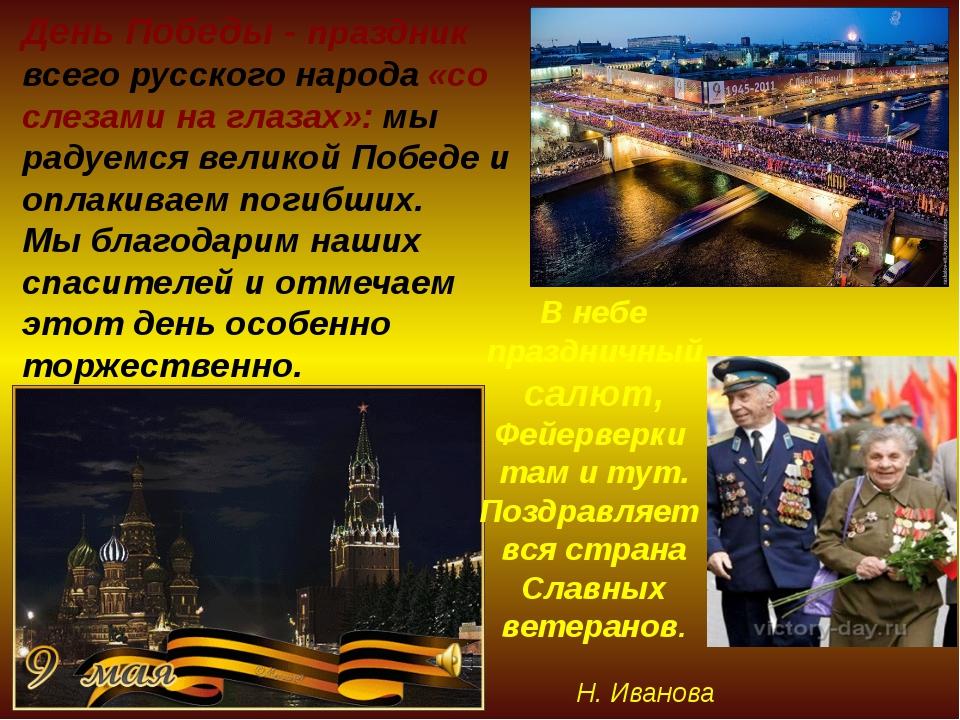 День Победы - праздник всего русского народа «со слезами на глазах»: мы радуе...