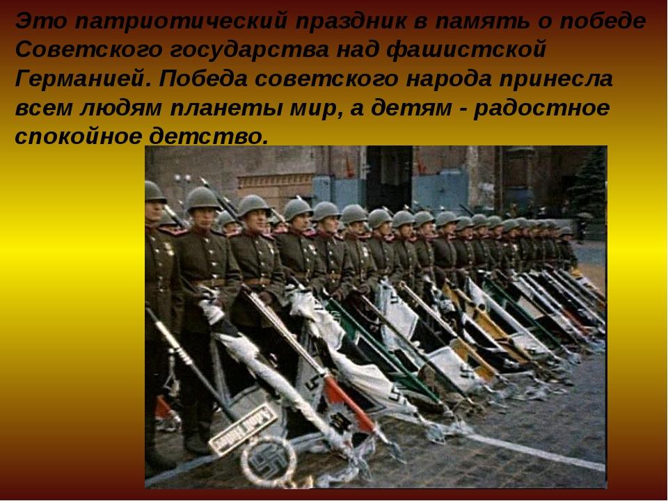 Это патриотический праздник в память о победе Советского государства над фаши...