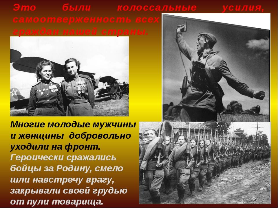 Многие молодые мужчины и женщины добровольно уходили на фронт. Героически сра...