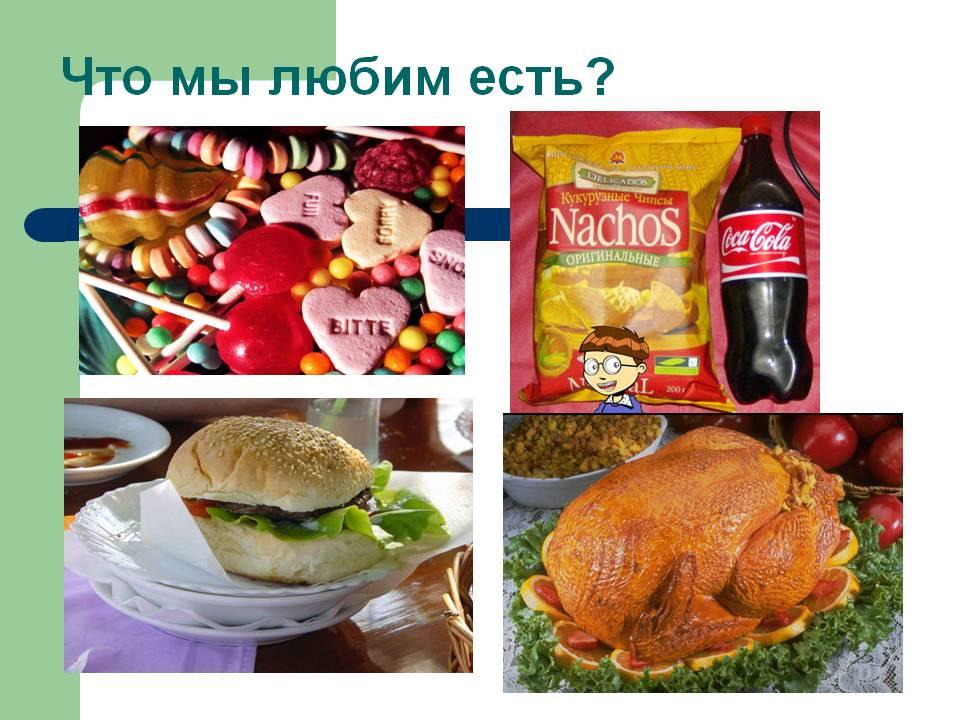 http://900igr.net/datas/pedagogika/Klassnyj-chas-Zdorovoe-pitanie/0004-004-CHto-my-ljubim-est.jpg
