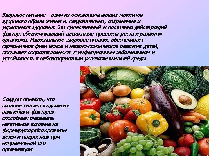 http://900igr.net/datas/fizkultura/Zdorovoe-pitanie/0002-002-Zdorovoe-pitanie-odin-iz-osnovopolagajuschikh-momentov-zdorovogo-obraza.jpg