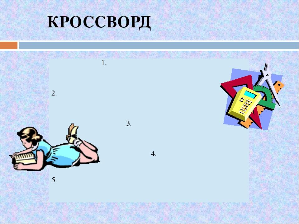 КРОССВОРД 1. 2. 3. 4. 5.