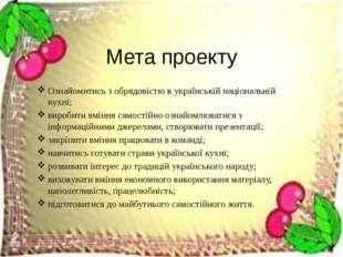 Мета проекту Ознайомитись з обрядовістю в українській національній кухні; вир