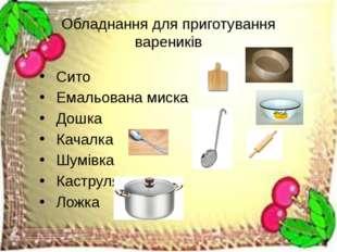 Обладнання для приготування вареників Сито Емальована миска Дошка Качалка Шум