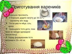 Приготування вареників Борошно просіюють. У борошно додати нагріту до 30-35°С