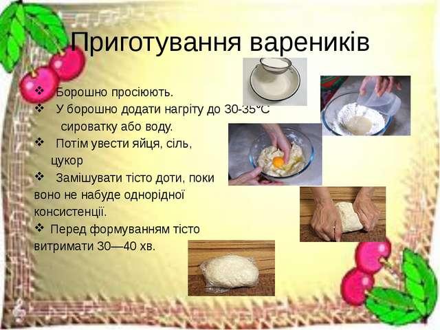 Приготування вареників Борошно просіюють. У борошно додати нагріту до 30-35°С...