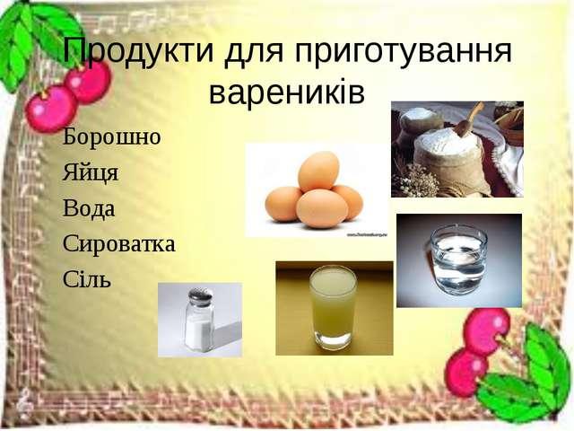 Продукти для приготування вареників Борошно Яйця Вода Сироватка Сіль