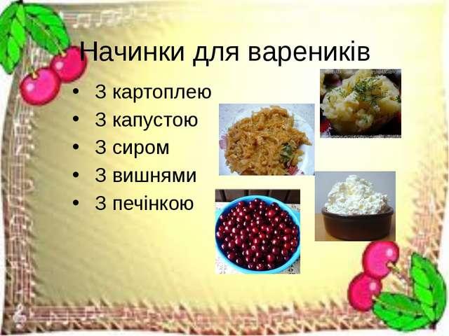 Начинки для вареників З картоплею З капустою З сиром З вишнями З печінкою