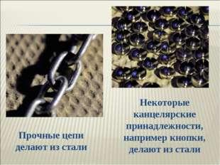 Прочные цепи делают из стали Некоторые канцелярские принадлежности, например