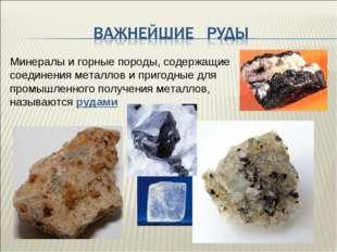 Минералы и горные породы, содержащие соединения металлов и пригодные для пром