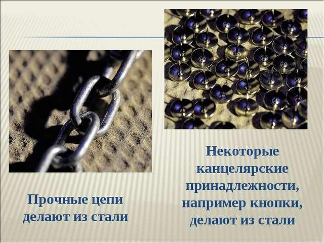 Прочные цепи делают из стали Некоторые канцелярские принадлежности, например...