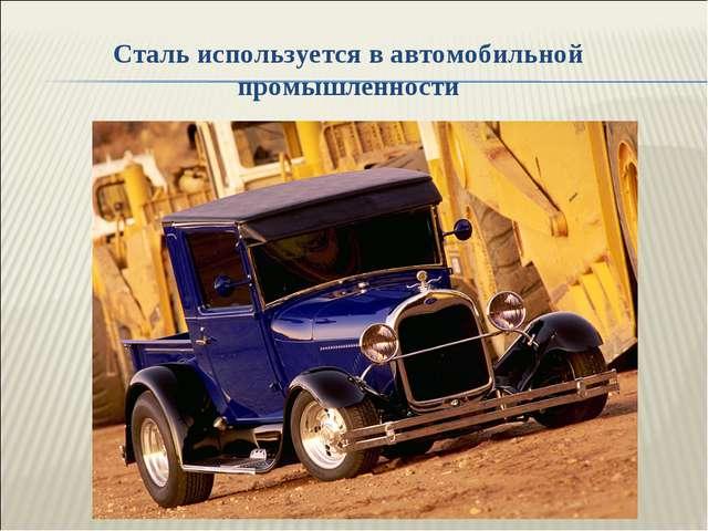 Сталь используется в автомобильной промышленности