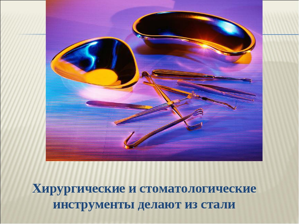 Хирургические и стоматологические инструменты делают из стали