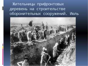 Жительницы прифронтовых деревень на строительстве оборонительных сооружений.