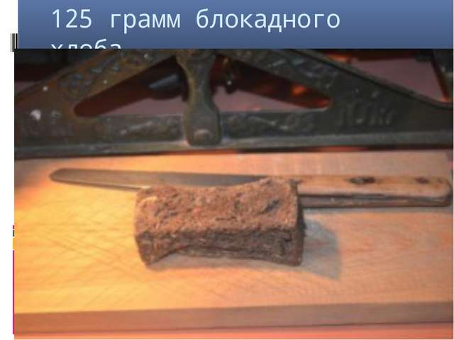 125 грамм блокадного хлеба