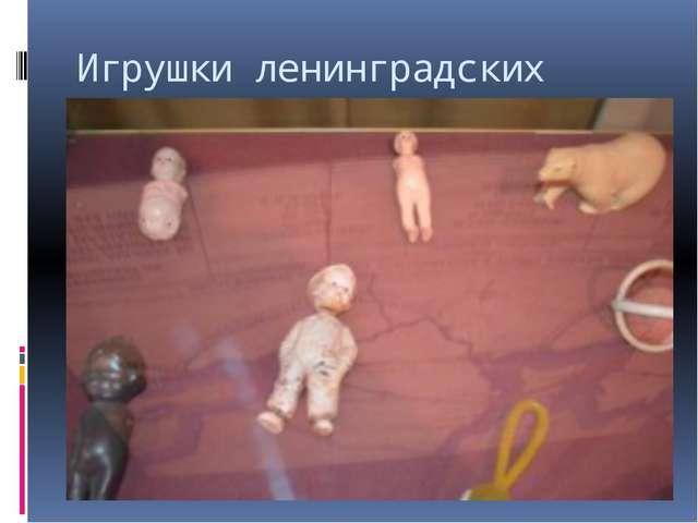 Игрушки ленинградских детей