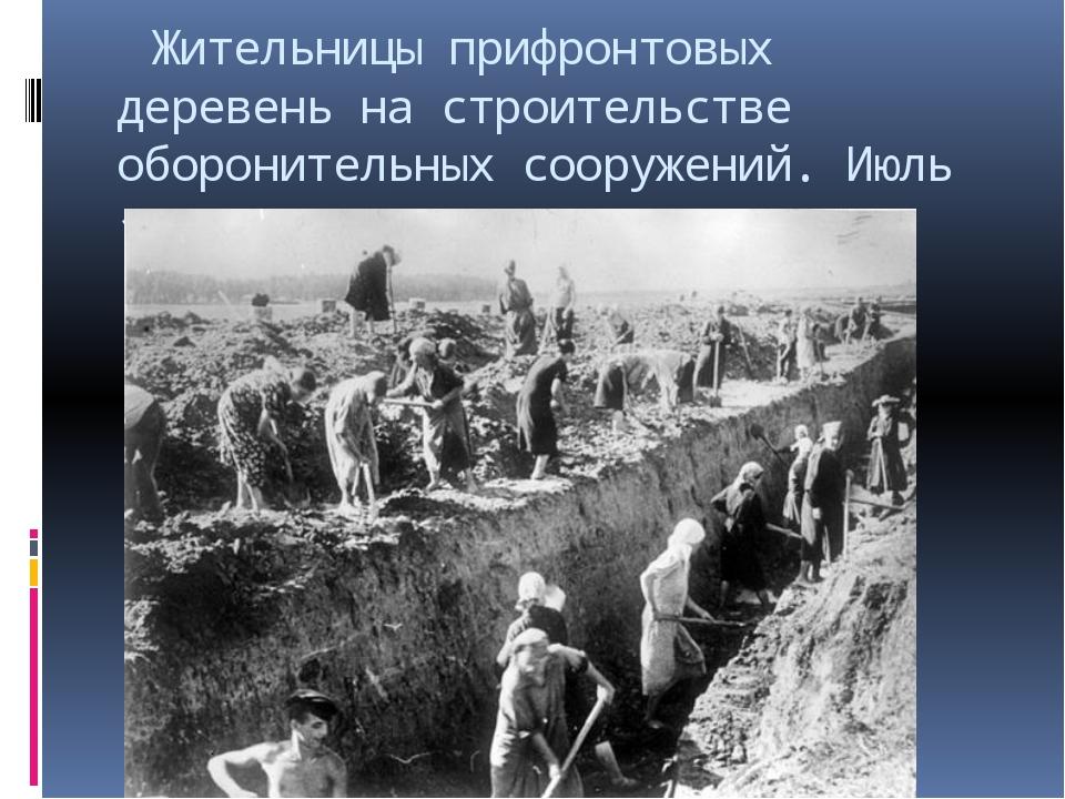 Жительницы прифронтовых деревень на строительстве оборонительных сооружений....