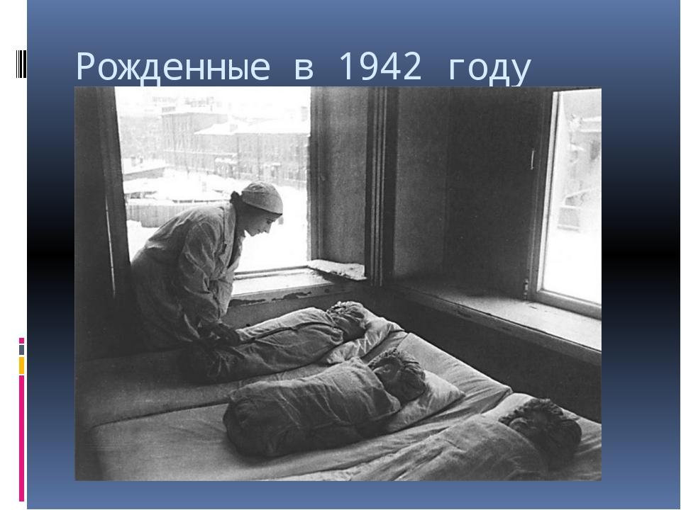 Рожденные в 1942 году