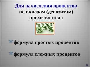 * * Для начисления процентов по вкладам (депозитам) применяются : формула про