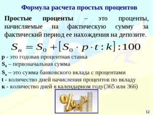* Формула расчета простых процентов Простые проценты – это проценты, начисляе