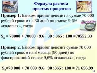 * Формула расчета простых процентов Пример 1. Банком принят депозит в сумме 7