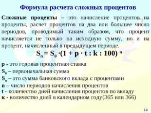 * Формула расчета сложных процентов Сложные проценты – это начисление процент