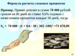 * Формула расчета сложных процентов Пример. Принят депозит в сумме 70 000 руб