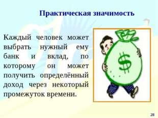 * Каждый человек может выбрать нужный ему банк и вклад, по которому он может