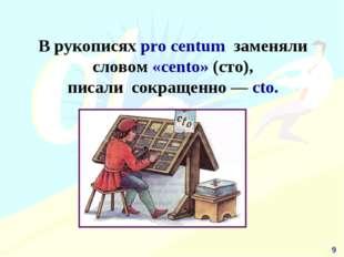 * В рукописях pro centum заменяли словом «cento» (сто), писали сокращенно — c