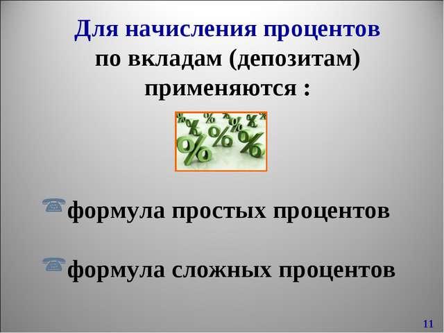 * * Для начисления процентов по вкладам (депозитам) применяются : формула про...