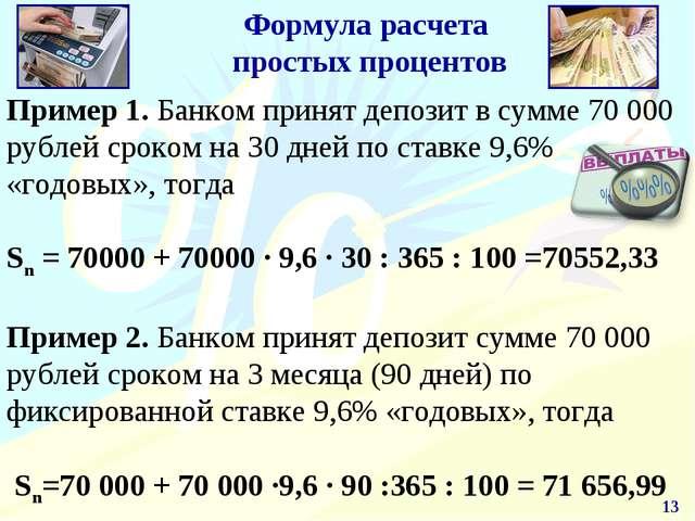 * Формула расчета простых процентов Пример 1. Банком принят депозит в сумме 7...