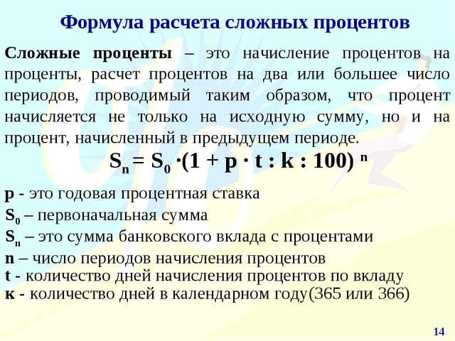 * Формула расчета сложных процентов Сложные проценты – это начисление процент...