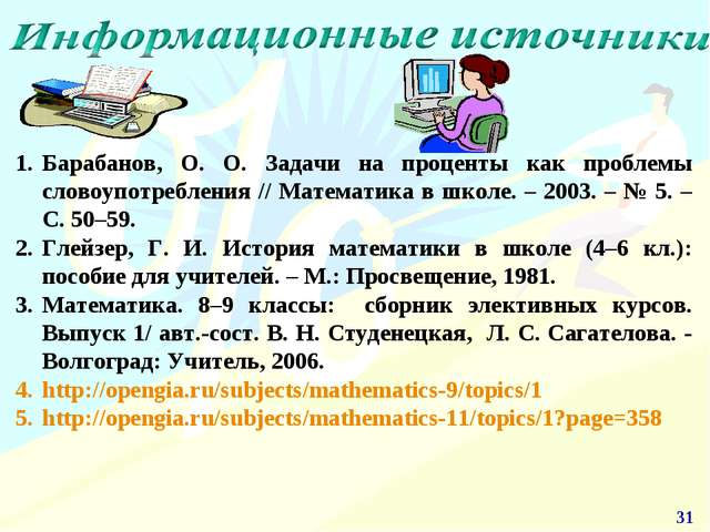 * Барабанов, О. О. Задачи на проценты как проблемы словоупотребления // Матем...