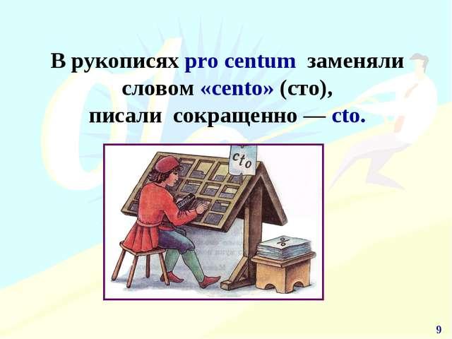 * В рукописях pro centum заменяли словом «cento» (сто), писали сокращенно — c...