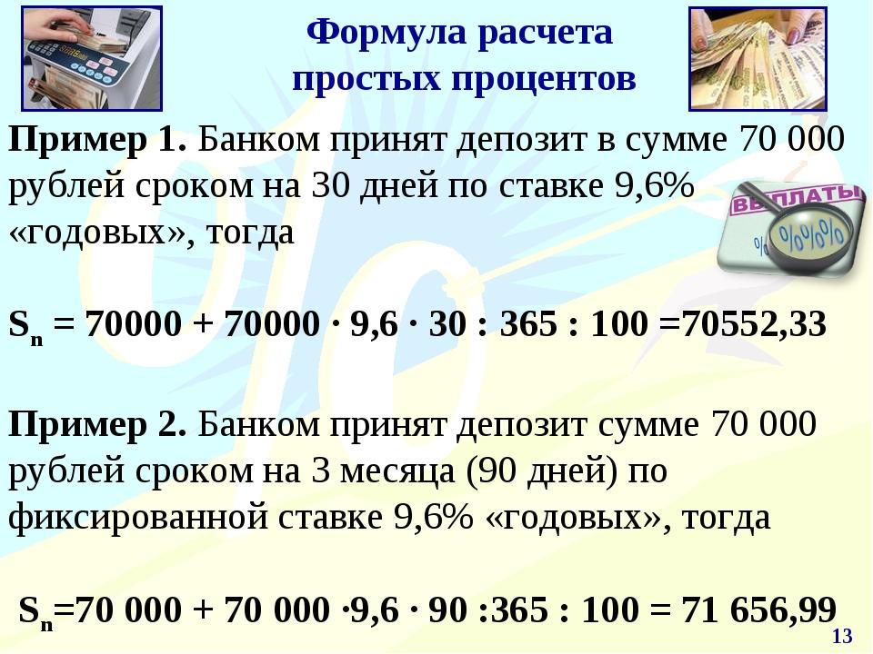 Пример расчета простых процентов по депозиту