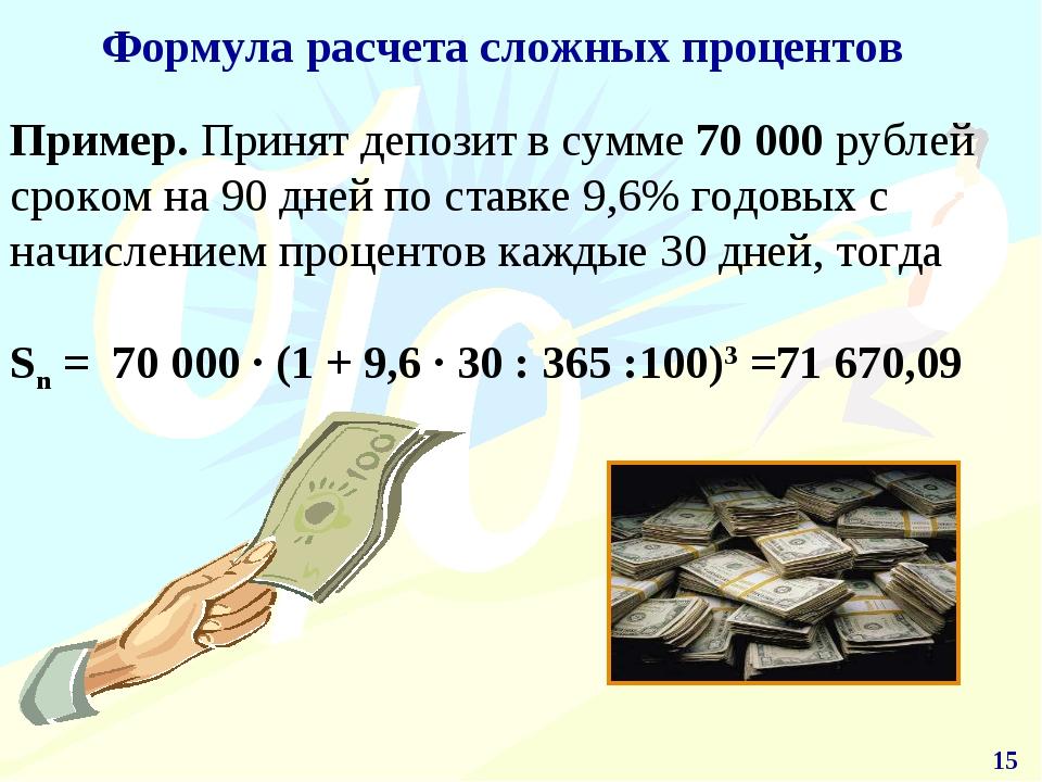 * Формула расчета сложных процентов Пример. Принят депозит в сумме 70 000 руб...