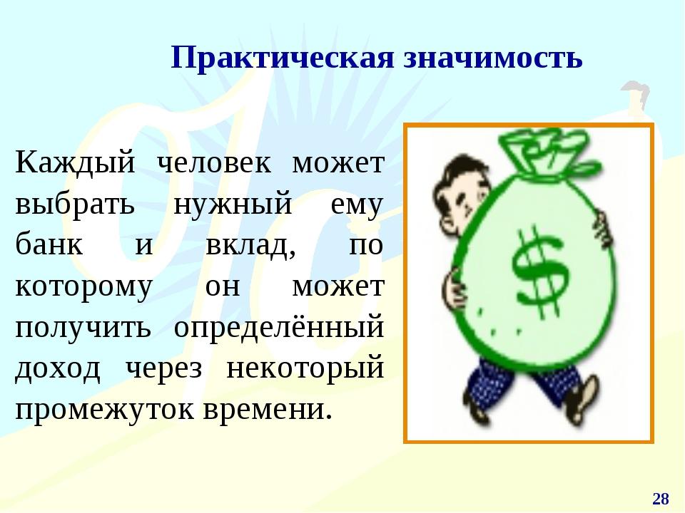 * Каждый человек может выбрать нужный ему банк и вклад, по которому он может...